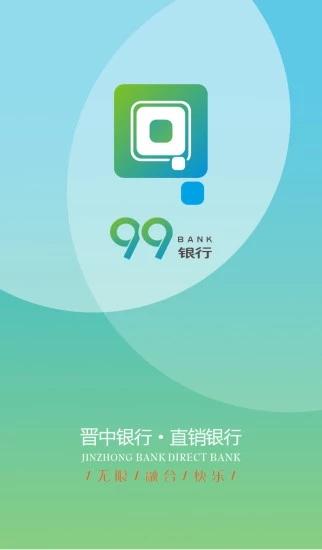 99银行 V1.4.2 安卓版截图1