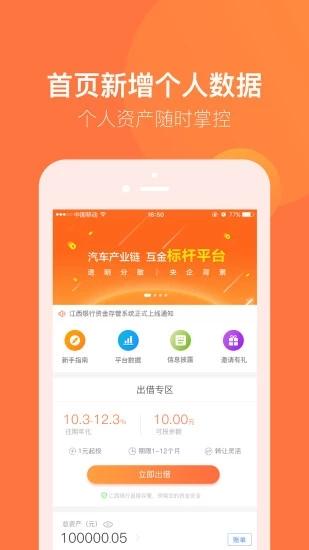 迷你金服 V4.9.0 安卓版截图1