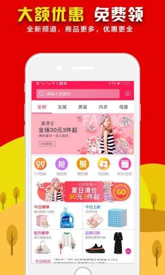 惠惠猫 V2.2.0 安卓版截图1