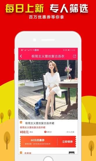 惠惠猫 V2.2.0 安卓版截图3