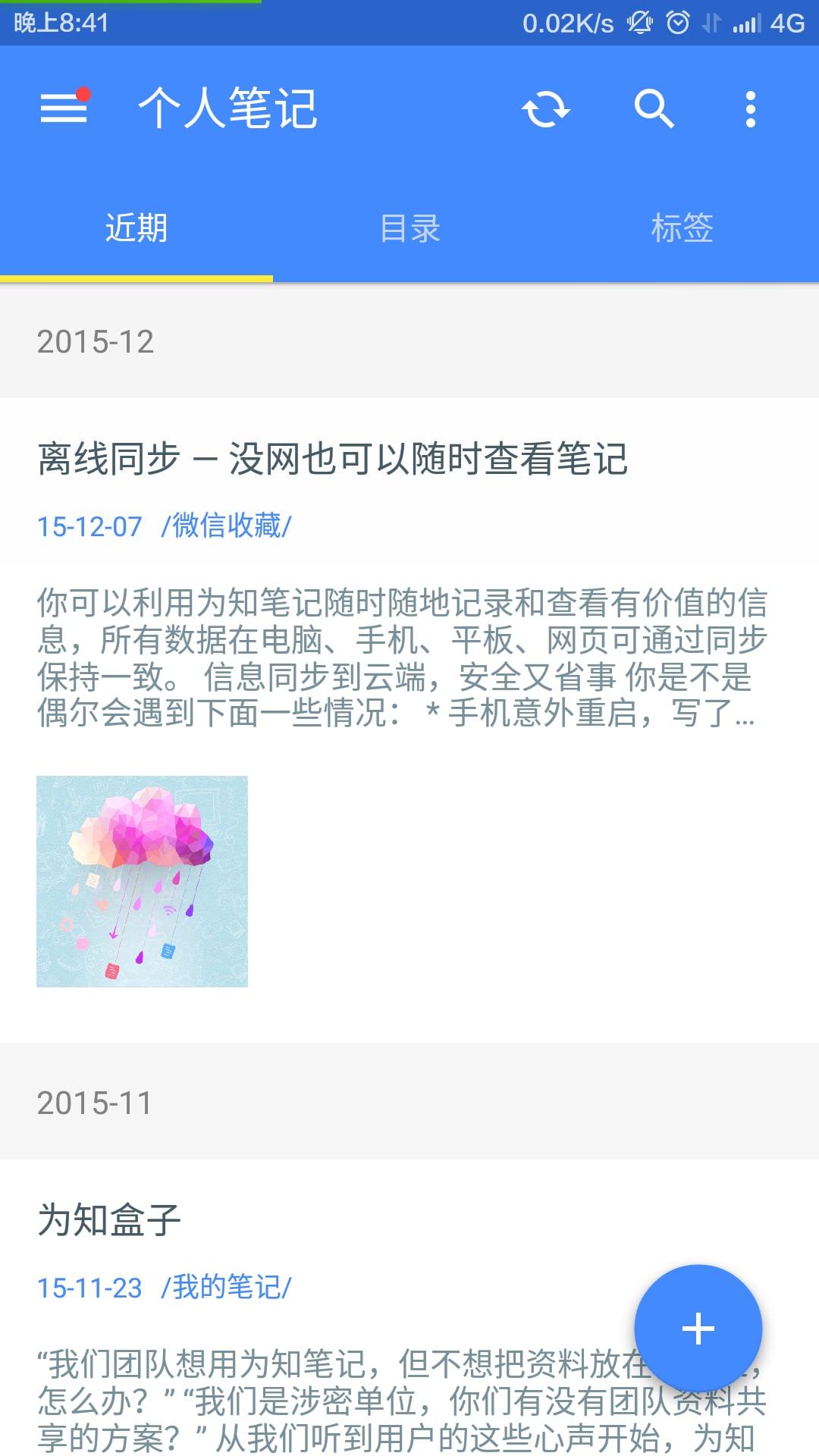 为知笔记 V7.8.1 安卓VIP破解版截图3