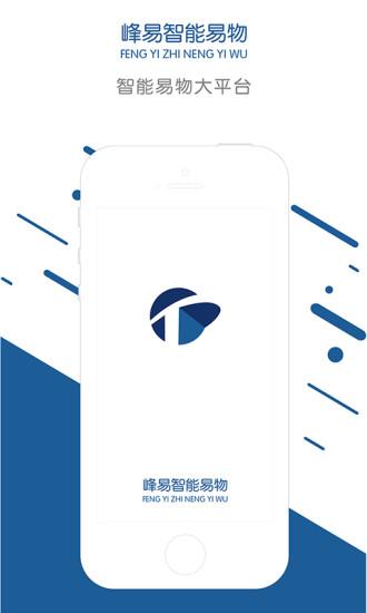 峰易智能易物 V2.0.5 安卓版截图1