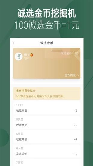 诚选家 V7.4.3 安卓版截图3
