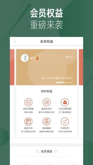 诚选家 V7.4.3 安卓版截图4