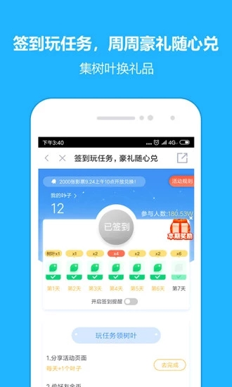 八闽生活 V5.1.5 安卓版截图2