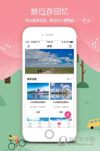 放假周边游app下载