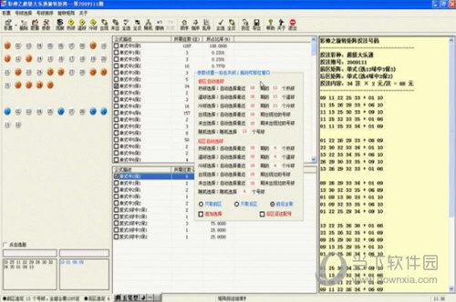 大乐透旋转矩阵彩软件