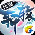 腾讯轩辕传奇 V1.0.481.9 安卓最新版