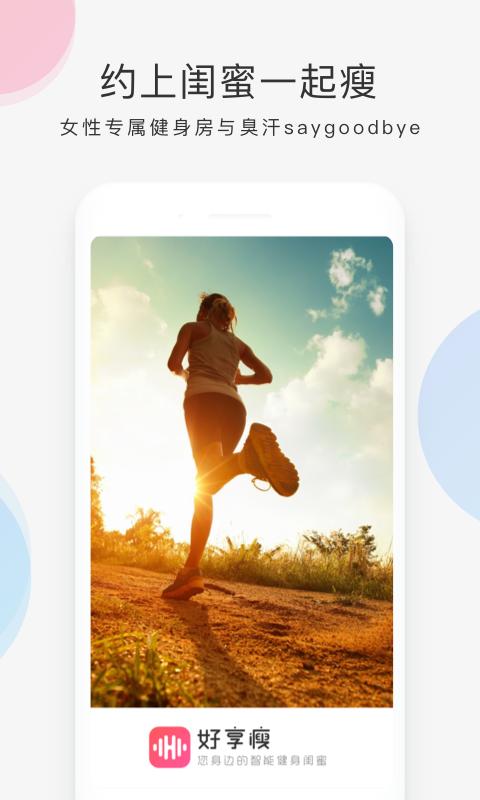 好享瘦智能健身房 V1.2.2 安卓版截图2