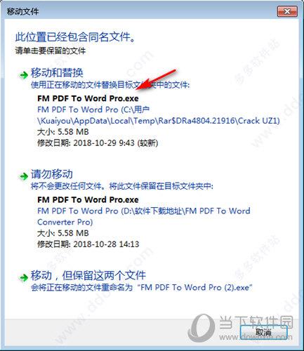 FM PDF To Word Converter Pro