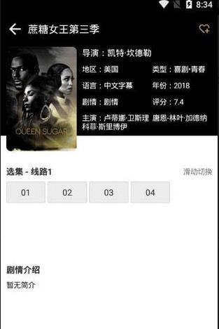 大白美剧场 V1.0 安卓版截图2