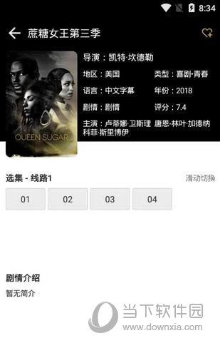 大白美剧场app