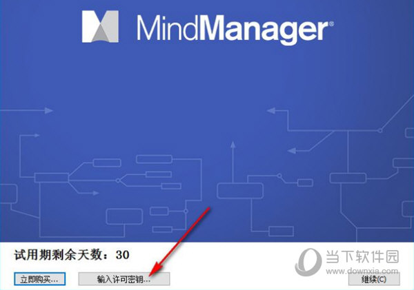 MindManager2019注册机