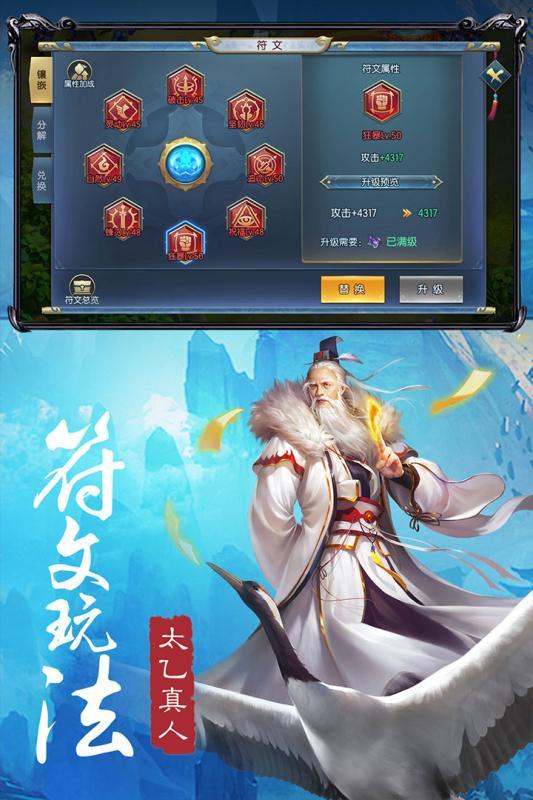 王者西游 V1.0 安卓版截图2