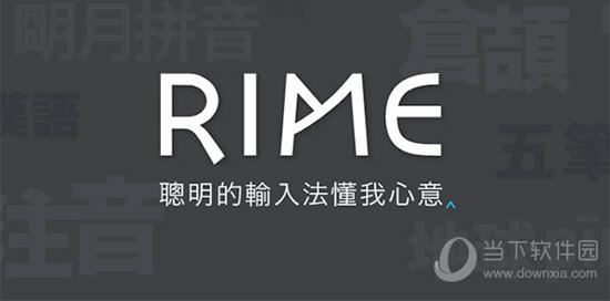 RIME输入法