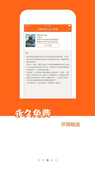 免费小说书城 V2.0.6 安卓版截图3