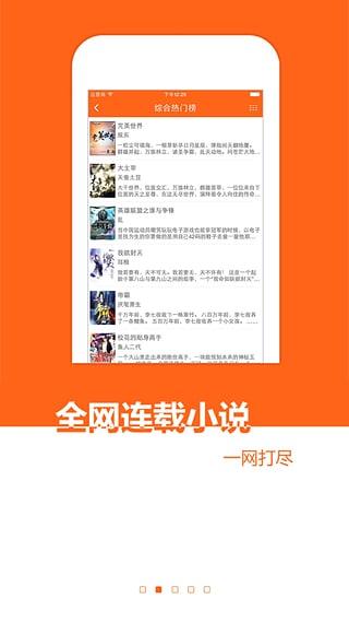 免费小说书城 V2.0.6 安卓版截图4