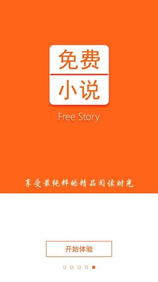 免费小说书城 V2.0.6 安卓版截图1