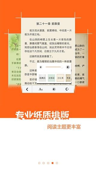免费小说书城 V2.0.6 安卓版截图2