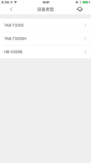 塔塔家 V3.0.1 安卓版截图1