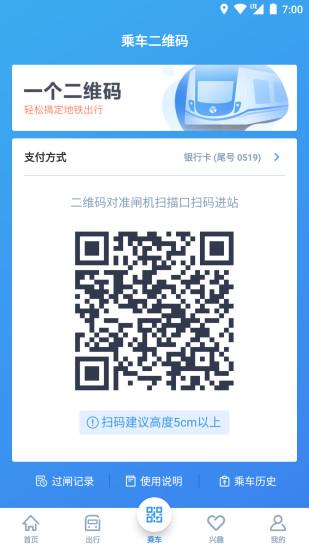 宁波地铁 V3.0.24 安卓版截图4