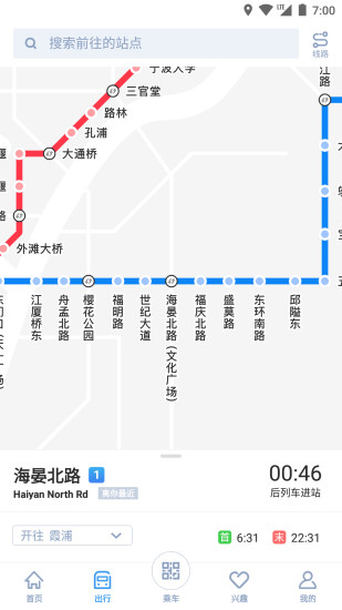 宁波地铁 V3.0.24 安卓版截图2