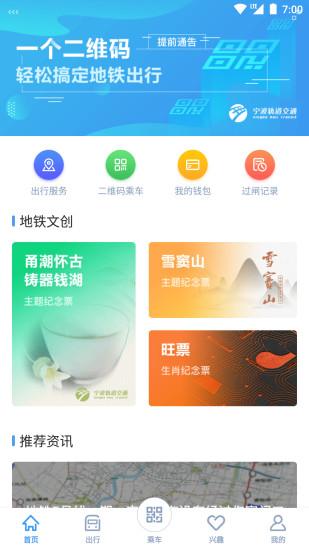 宁波地铁 V3.0.24 安卓版截图1
