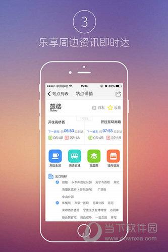 宁波地铁iOS版
