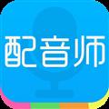 配音师 V3.3.6 苹果版