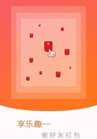 红包多多 V1.2.8 安卓版截图1