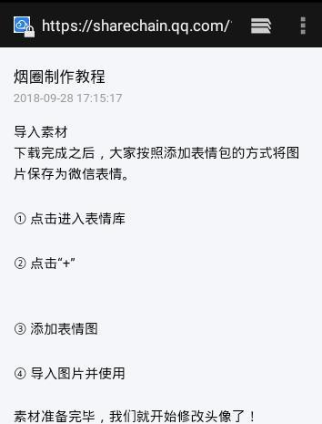 微信吐烟圈 V1.0 安卓版截图2