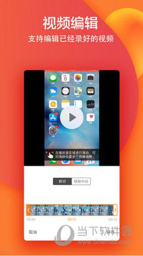 小熊录屏iOS版