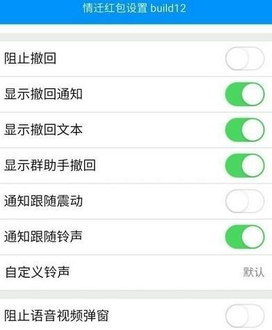 QQ情迁内置抢红包 V7.5.0 安卓版截图2