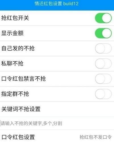 QQ情迁内置抢红包 V7.5.0 安卓版截图1