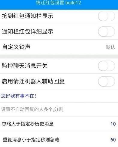 QQ情迁内置抢红包 V7.5.0 安卓版截图3