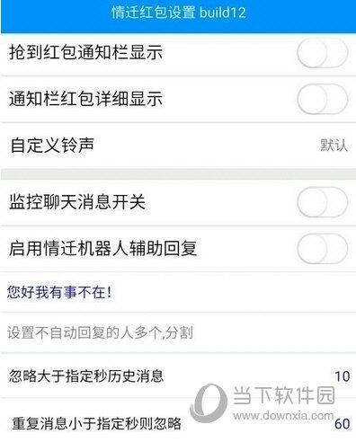 QQ情迁内置抢红包最新版