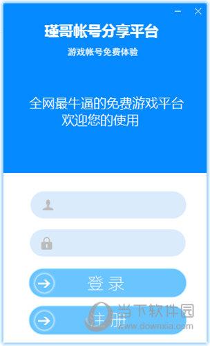 瑾哥游戏帐号分享平台