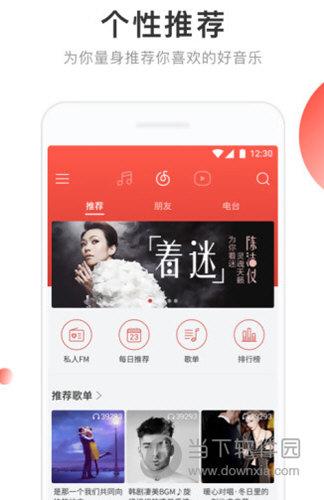 网易云音乐安卓精简版