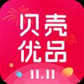 贝壳优品 V1.6.1 安卓版