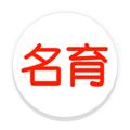 名育 V1.2.0 安卓版