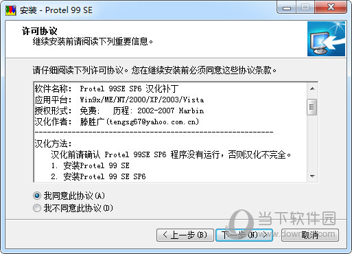 Protel99SE中文版