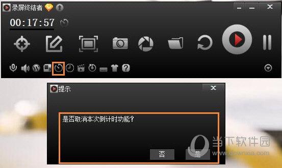 再次点击自动开始录制按钮或点击闪烁的光标出现下图中的对话框