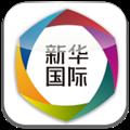 新华国际 V5.0.0 安卓版