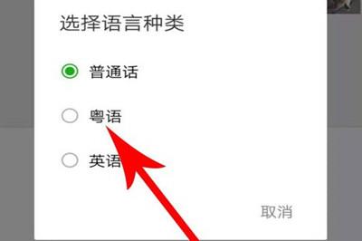 微信语音怎么切换粤语