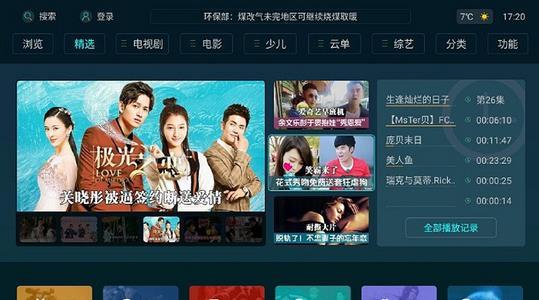 电视家浏览器TV版 V5.0.3 安卓官方版截图2