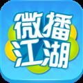 微播江湖 V1.1.1 安卓版