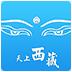 天上西藏 V1.0.0830 安卓版