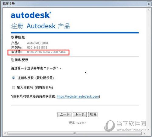 autocad2004试用版_CAD2004简体中文破解版|Autocad2004破解版免费中文版百度网盘下载