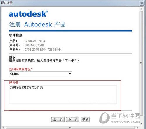 autocad2004注册机64位