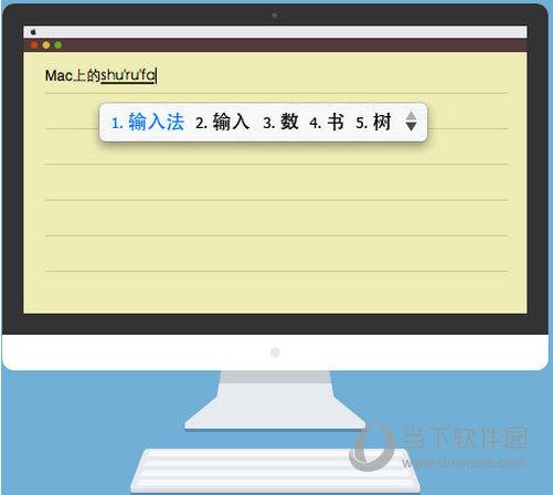 QQ五笔输入法 for Mac